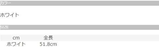 【KREAM】パールネックレスのサイズ表